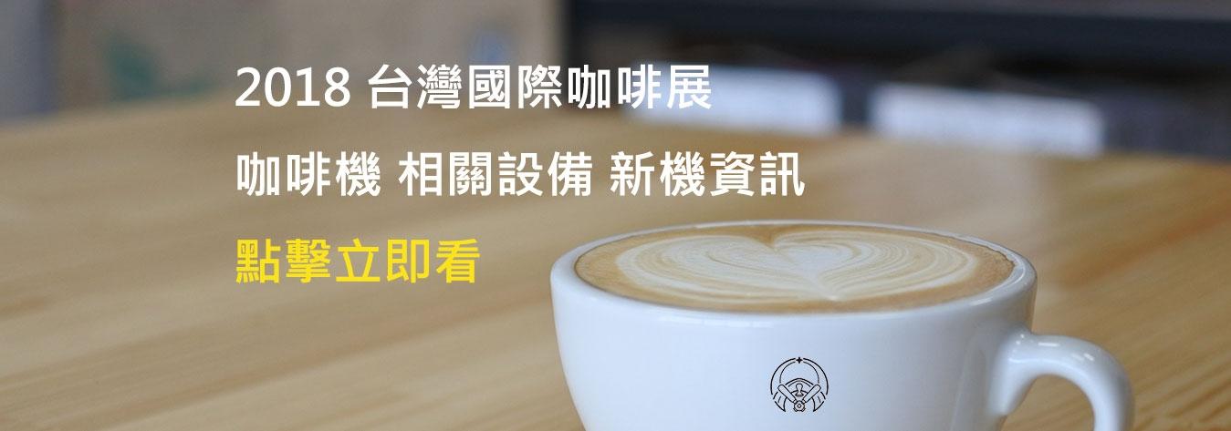 2018咖啡展觀展-分享全自動半自動新機資訊